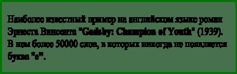Английский алфавит. Липограммы