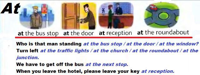 Предлоги в английском языке - картинка употребления предлога места - at