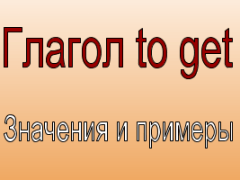 глагол to get