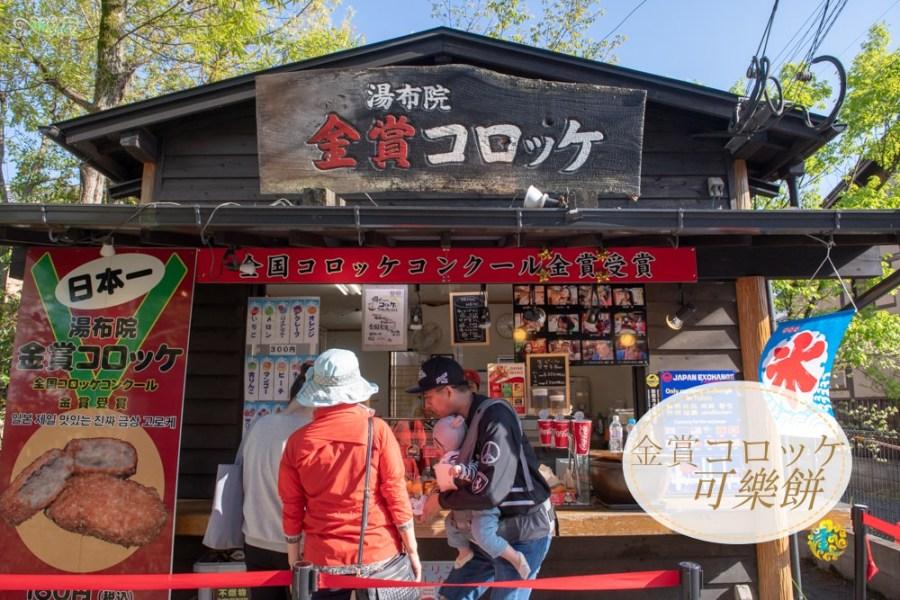 九州湯布院美食推薦》金賞コロッケ可樂餅 – 由布院人氣炸物