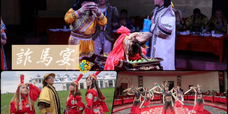 內蒙古旅遊推薦》詐馬宴 - 化身蒙古貴族體驗元朝宮廷大宴