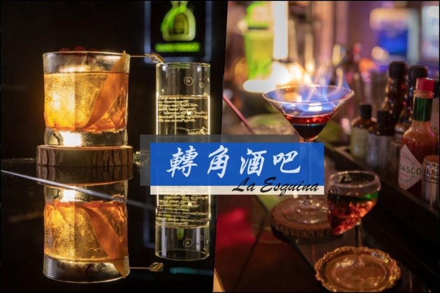台北酒吧推薦》轉角酒吧La Esquina – 中山區超人氣BAR 華麗調酒微醺之樂