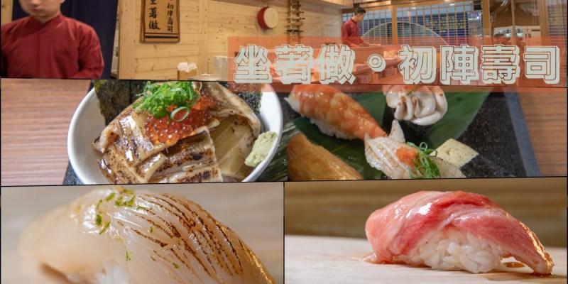 中壢美食推薦》坐著做。初陣壽司 - 高級的食材 平價的消費 隱身在影城內的日式料理