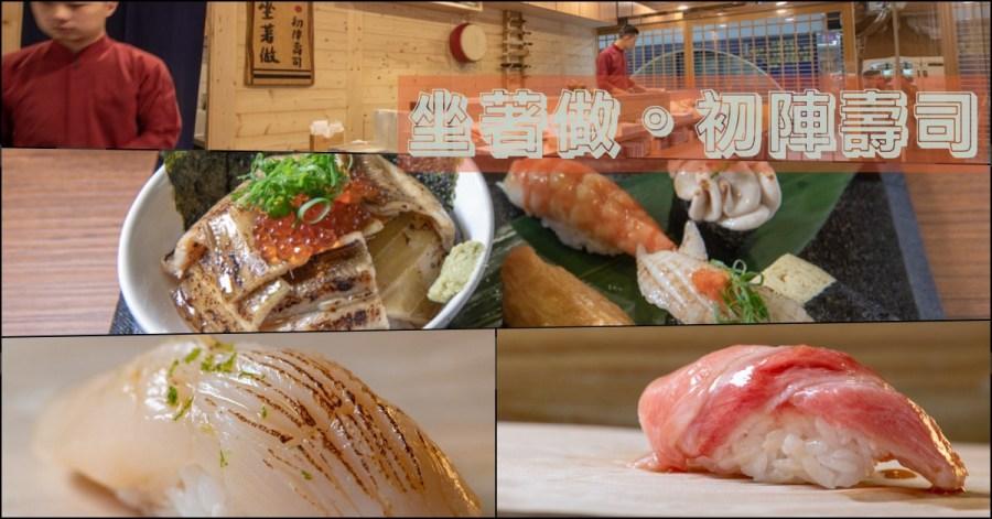 中壢美食推薦》坐著做。初陣壽司 – 高級的食材 平價的消費 隱身在影城內的日式料理