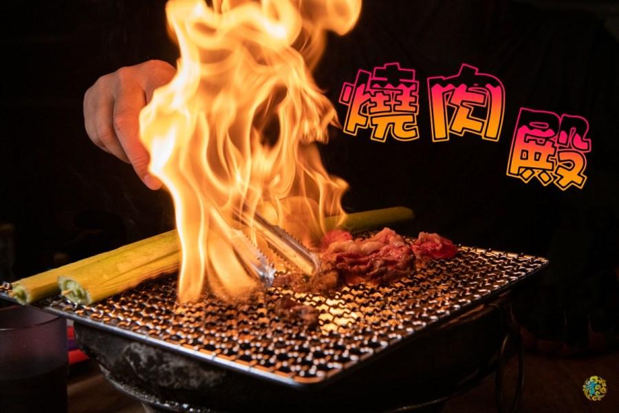 台北燒烤美食》燒肉-殿 – 各式海鮮和牛雪花牛燒烤吃到飽 啤酒暢飲價格平實歡樂無限