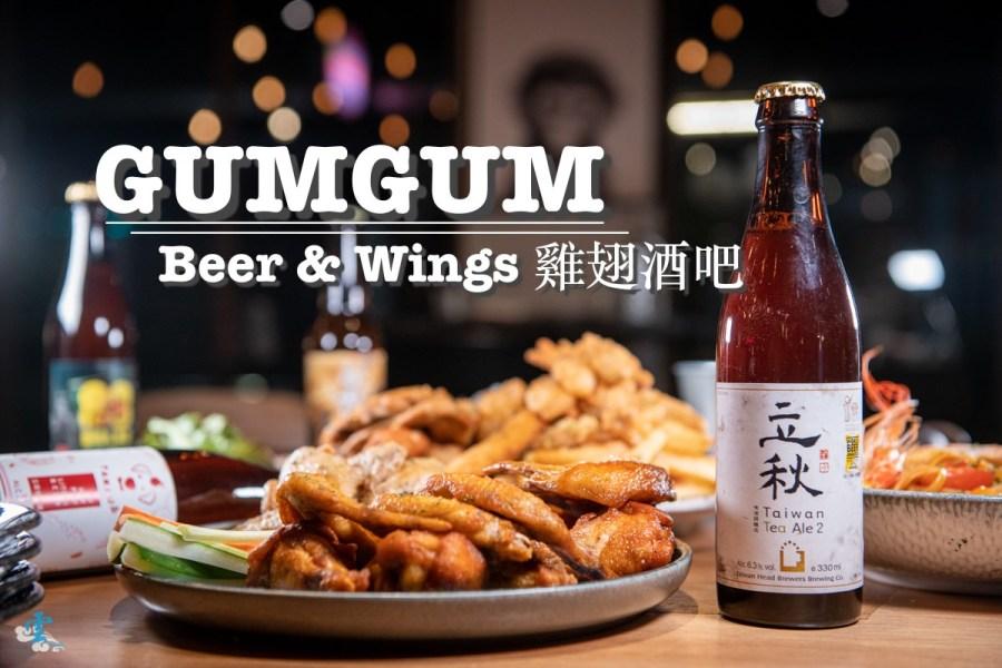 101世貿餐酒館》GUMGUM Beer & Wings 雞翅酒吧 – 信義區超人氣不限時網美打卡餐廳 盡享精釀啤酒與無國界料理的自在