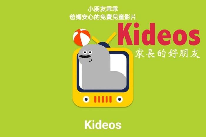 親子App推薦》Kideos – 家長的好朋友 提供內容安全的影片 可以限制觀看時間