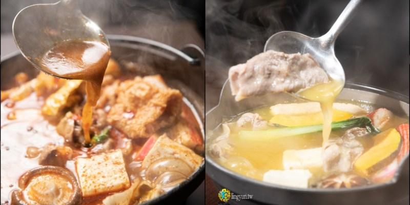 双饗鍋-新竹金山店》新竹平價火鍋推薦|鮮甜美味的獨家特製湯頭|雙饗丼的鍋物新品牌