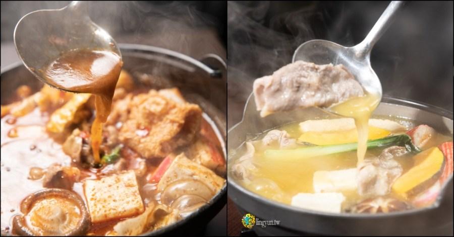 双饗鍋-新竹金山店》新竹平價火鍋推薦 鮮甜美味的獨家特製湯頭 雙饗丼的鍋物新品牌