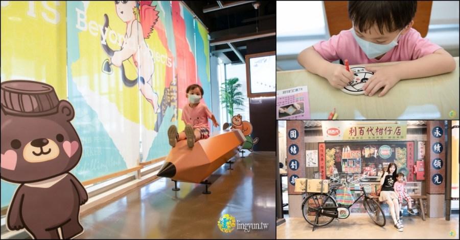 利百代彩筆文創館》桃園親子DIY觀光工廠推薦|親子與文具的互動體驗|桃園親子一日遊