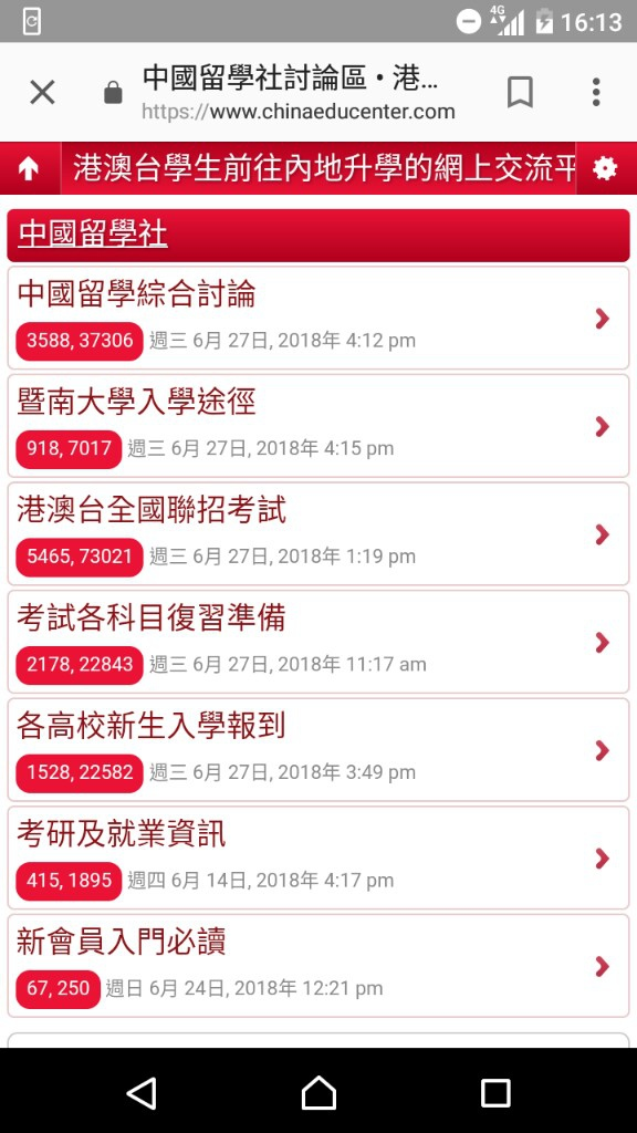 中國留學申請自己來1(相關網站 – 零玖