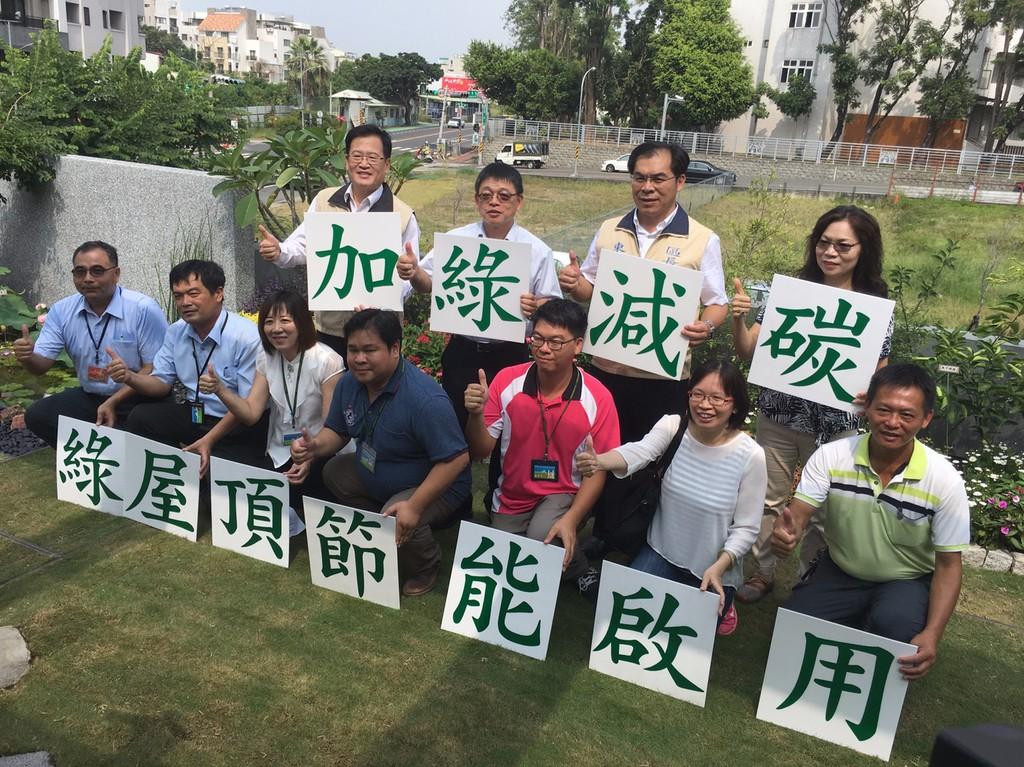 臺南市環保局東區清潔隊綠屋頂節能啟用@coolanews府城電子報 PChome 個人新聞臺