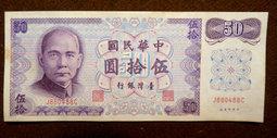 紫色 50元紙鈔@水畫家|PChome 個人新聞臺