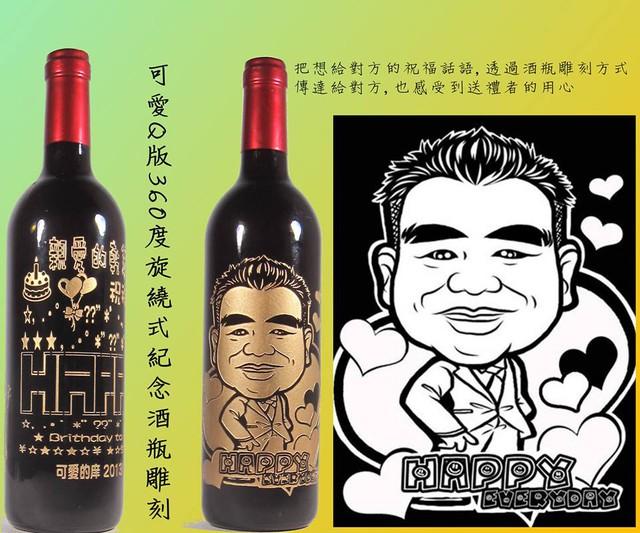 優化您的網站 地酒天藏客制化禮物酒瓶雕刻 – 地酒天藏臺中 酒瓶雕刻天藏地酒- 生日禮物情人禮物