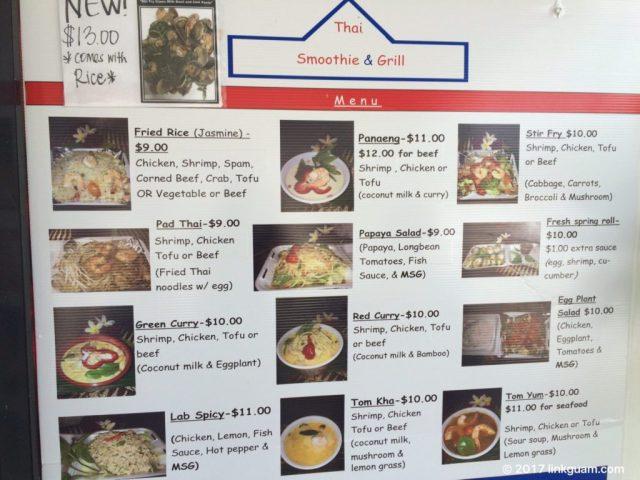 グアム タイ料理