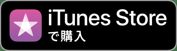 iTunesで見る