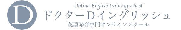 ネイティブの英語が聞こえるようになる!「ドクターDイングリッシュ 英語発音専門オンラインスクール」