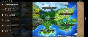 ゲーム中のGame enhancerメニュー