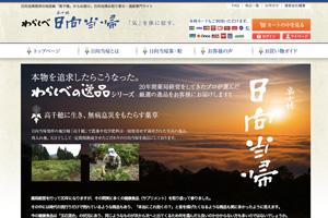 日向当帰発祥の地宮崎「高千穂」からお届け。日向当帰お取り寄せ・通販専門サイト