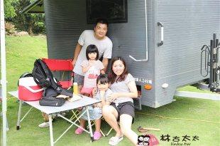 【親子遊】第五十七露~5/27-5/28天氣炸悶熱.台南楠西~綠果子Cafe手作窯烤營地