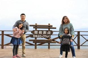 【親子遊】北海道~熊牧場/昭和新山(9Y&5Y)