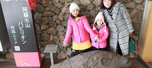 【親子遊】 熊本~阿蘇火山博物館(9Y&6Y)