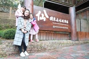 【親子遊】台中谷關~八仙山國家森林遊樂區(110/01/16)
