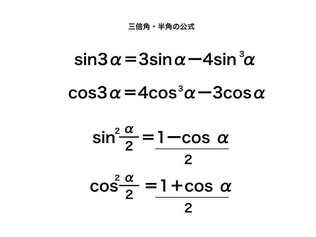 三 倍角 の 公式 三角関数の公式の一覧 - Wikipedia