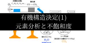 元素分析の実験裝置と乾燥剤の順序/計算問題の解き方まで解説