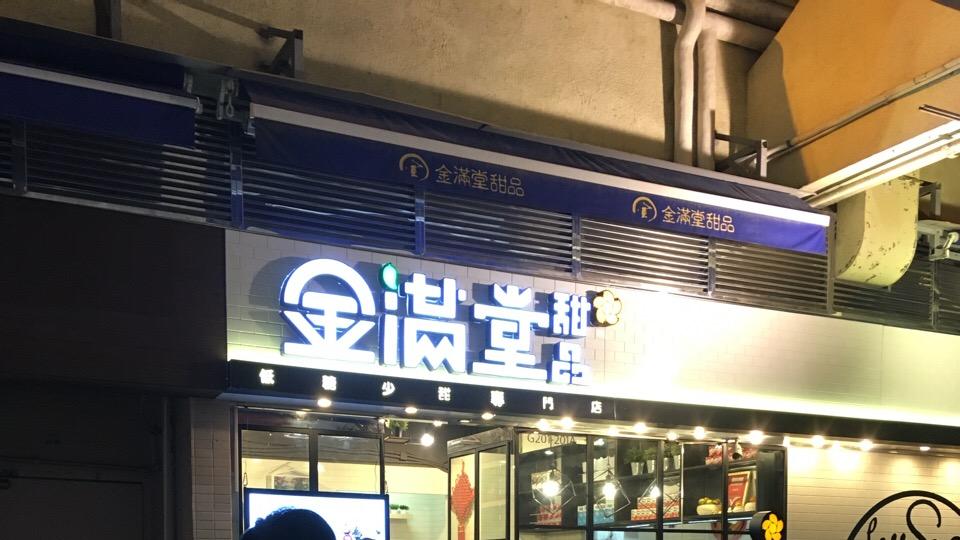 香港甜水‧金滿堂甜品 – Pinlog