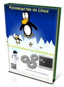 Бесплатная книга Linux для начинающих