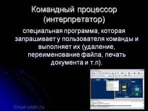 Выбор интерпретатора командной строки Linux