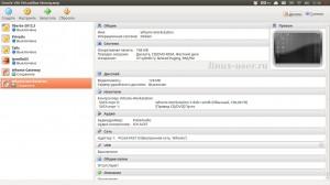 Главное окно VirtualBox для запуска Whonix