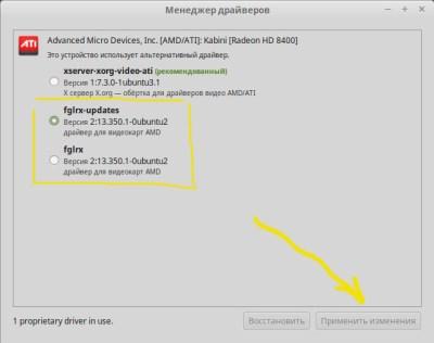 установка драйвера Linux для ati