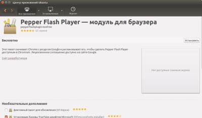 pepperflashplugin-nonfree flash player chromium