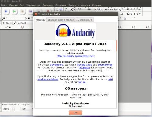 Установка Audacious 2.2.1 в Ubuntu / Linux Mint