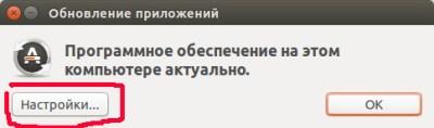 Настройка для обновления до Ubuntu 15.04 Vivid Vervet