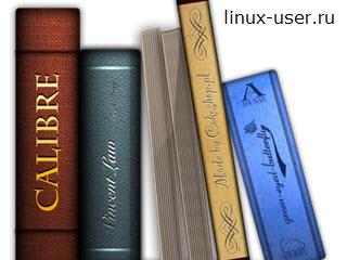 Calibre - читалка для Linux