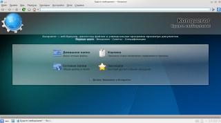 Konqueror- лучший браузеры для Linux KDE