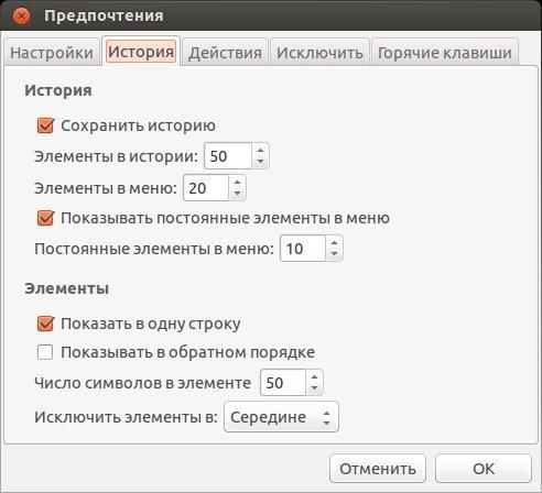 Настройки менеджера буфера обмена для Linux