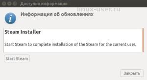 Успешная установка Steam в Linux