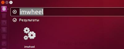 Настройка колесика мыши в Ubuntu