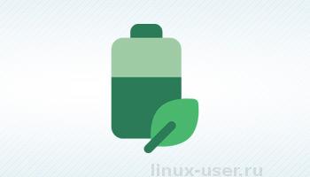 Оповещения о батареи в Ubuntu