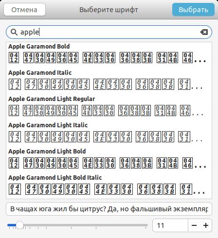 шрифты apple