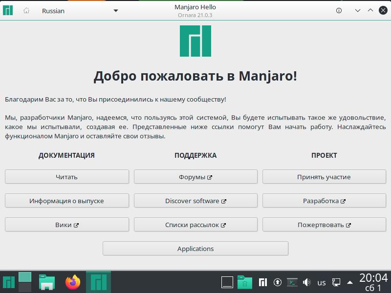 экран приветствия manjaro