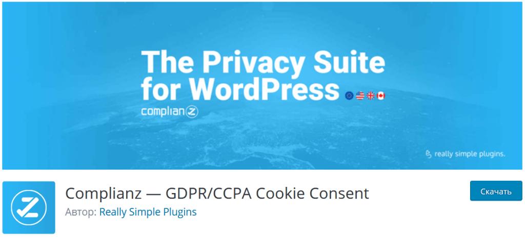 Плагины WordPress Complianz — GDPR/CCPA Cookie Consent