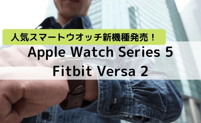 Apple WatchとFitbit Versaの比較