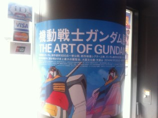 Poster at the door for a Gundam exhibition in Osaka.
