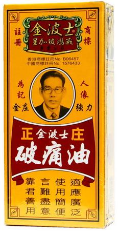 藥油藥膏 - 獅諾(國際)公司 LP International Co.
