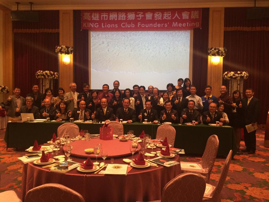 活動集錦 - 高雄市網路獅子會KING Lions ClubKaohsiung Intercontinental Network Glory Lions Club國際獅子會臺灣總會MD300 TAIWAN ...